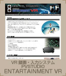 PVSTUDIO ENTARTAINMENT VR